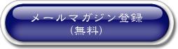 メルマガ登録はこちら!