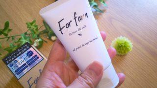 Forfamアウトドアミルク