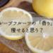 グレープフルーツ ダイエット